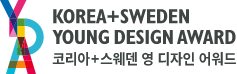 YDA KOREA+SWEDEN YOUNG DESIGN AWARD